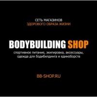 Открытие магазина BODYBUILDING SHOP в городе Курган