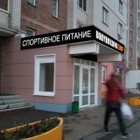 Открылся 3-ий магазин BODYBUILDING SHOP в г.Казань!