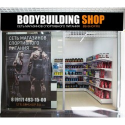 BODYBUILDING SHOP на ул. Пушкина 59/61 (Уфа)