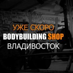 Cкоро открытие BODYBUILDING SHOP Владивосток!