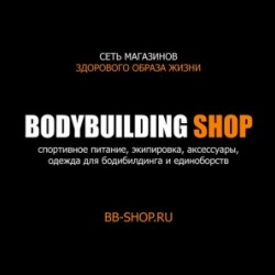 Открытие магазина BODYBUILDING SHOP в городе Курган