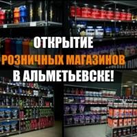 Открытие розничных магазинов в Альметьевске!